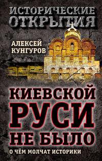 Киевской Руси не было. О чём молчат историки