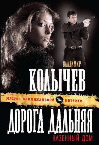 Владимир колычев, дорога дальняя, казенный дом – скачать fb2, epub.