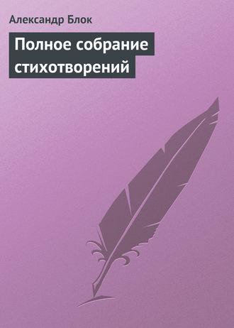Поэмы и стихи (александр блок) скачать книгу в fb2, txt, epub.