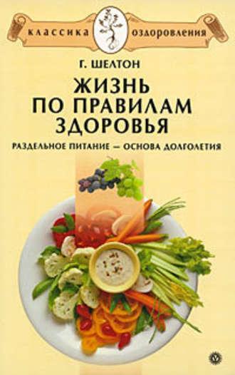 Герберт Шелтон, Жизнь по правилам здоровья. Раздельное питание ... dbfb888de38