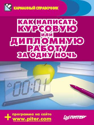 Аркадий Захаров, Как написать курсовую или дипломную работу за одну ... 8d0298297de