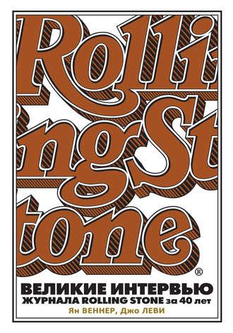 fc352bf79e10 Джо Леви, Великие интервью журнала Rolling Stone за 40 лет – скачать ...