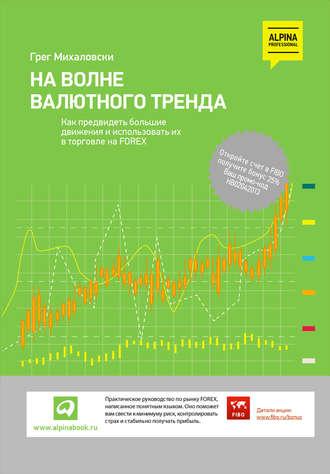 Скачать форекс бесплатно fb2 биткоины россия 24