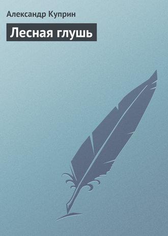 Описание картины Лесная глушь – Иван Шишкин📕 | 462x330