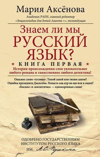 Знаем ли мы русский язык  История происхождения слов увлекательнее любого  романа и таинственнее любого детектива. Электронная книга 98aa75bc71e