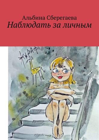 nablyudali-cherez-shel-za-devushkami
