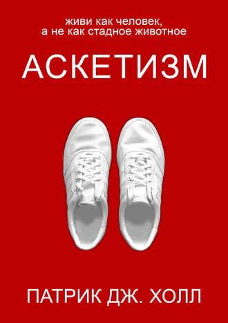 Аскетизм
