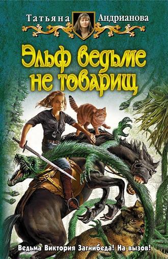 Татьяна андрианова, эльф ведьме не товарищ – скачать fb2, epub.