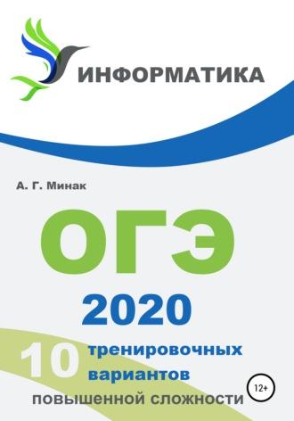 10 тренировочных вариантов повышенной сложности. ОГЭ 2020: информатика