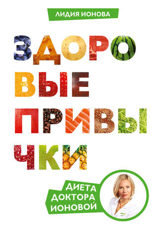 Здоровые привычки (лидия ионова) — купить в мифе.