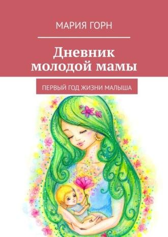 Дневник молодоймамы. Первый год жизни малыша