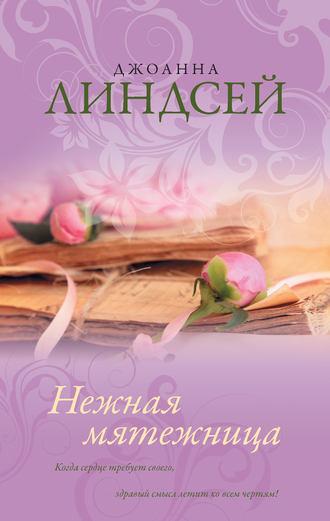 Книга «нежная мятежница» — джоанна линдсей скачать fb2.