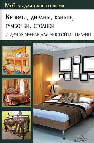 отзывы о книге кровати диваны канапе тумбочки столики и другая