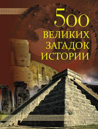 Николай Николаев «500 великих загадок истории»