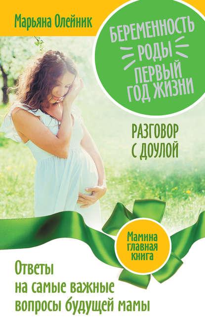 Беременность. Роды. Первый год жизни. Ответы на самые важные вопросы будущей мамы. Разговор с доулой