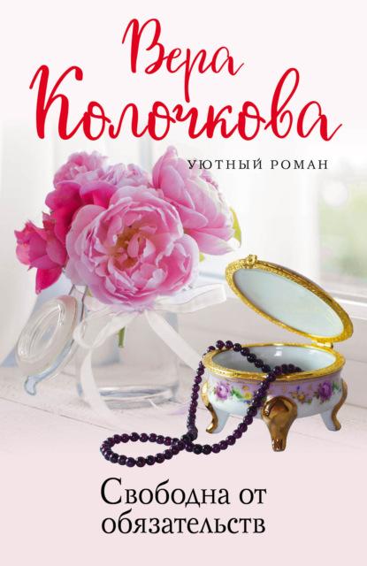 Свободна от обязательств. Вера Колочкова
