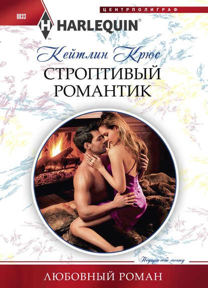 Строптивый романтик Автор:Кейтлин Крюс