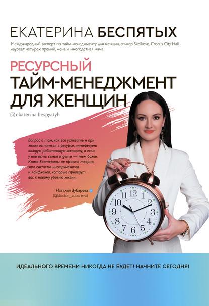 55614641-ekaterina-bespyatyh-resursnyy-t