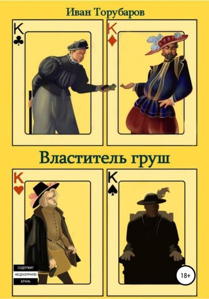 https://cv4.litres.ru/pub/c/elektronnaya-kniga/cover_415/66194346-ivan-sergeevich-torubarov-vlastitel-grush.jpg