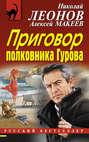Приговор полковника Гурова