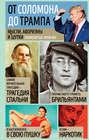 Мысли, афоризмы и шутки знаменитых мужчин