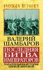 Последняя битва императоров. Параллельная история Первой мировой