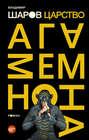 Царство Агамемнона