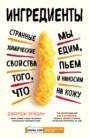 Ингредиенты. Странные химические свойства того, что мы едим, пьем и наносим на кожу