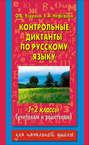 Контрольные диктанты по русскому языку. 1-2 классы (учителям и родителям)