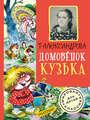 Домовёнок Кузька (сборник)