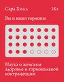 Вы и ваши гормоны. Наука о женском здоровье и гормональной контрацепции