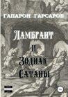 Ламбрант и Зодиак сатаны