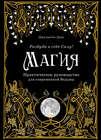 Магия. Практическое руководство для современной Ведьмы