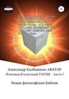 Огненная (солнечная) Расеия. Часть I. Новая философская библия