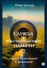 Служба по Восстановлению Памяти. Книга вторая