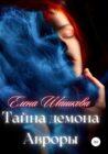 Тайна демона Авроры