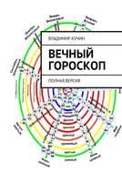 Вечный гороскоп