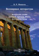 Всемирная литература. Искусство слова Древней Греции, Рима, Востока и Азии