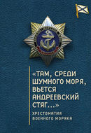 «Там, среди шумного моря, вьется Андреевский стяг…» Хрестоматия военного моряка