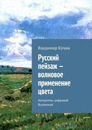 Русский пейзаж – волновое применение цвета