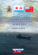 Атлантическая эскадра. 1968–2005