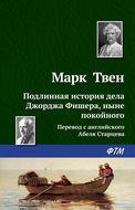 Подлинная история дела Джорджа Фишера