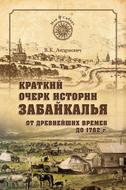 Краткий очерк истории Забайкалья. От древнейших времен до 1762 г.