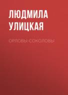 Орловы-Соколовы