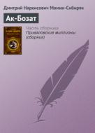Ак-Бозат