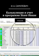Калькуляция иучет впрограмме Store-House. Учебник