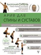 Ария для спины и суставов
