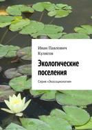 Экологические поселения. Серия «Экосоциология»
