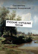 Русские народные песни