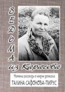 Ведьма изКарачева